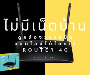 Router 3G4G สำหรับกล้องวงจรปิด