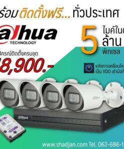 Dahua HDCVI 5MP DWDR, Smart IR 30M, บันทึกเสียงได้ P2P สแกนโค้ดดูได้ทันที ใช้งานง่าย