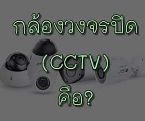 กล้องวงจรปิด(CCTV) หรือโทรทัศน์วงจรปิด คือ