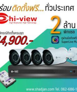 hi-view-2mp