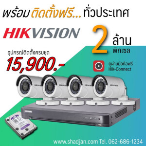 hikvision 2mp