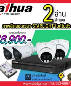 2 mp dahua Full-Color-starlight-Mic