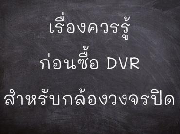 เรื่องควรรู้ ก่อนซื้อ DVR สำหรับกล้องวงจรปิด