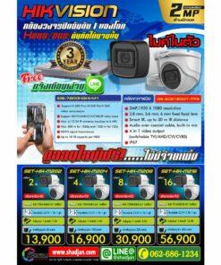 โปรโมชั่นกล้องวงจรปิด ติดตั้งฟรี ชุดกล้อง Hikvision 2ล้าน มีเสียง