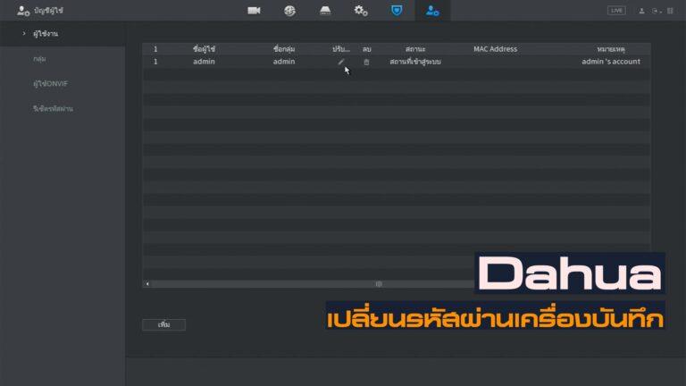 เปลี่ยนรหัสผ่านกล้องวงจรปิด Dahua