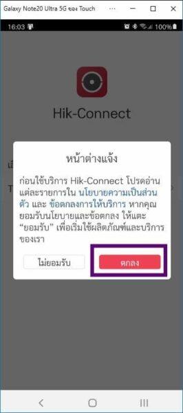 ติดตั้ง-APP-Hik-Connect7