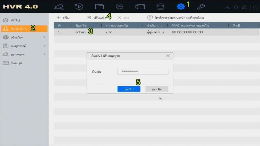เปลี่ยนหรัสผ่าน-hikvision-1024x576