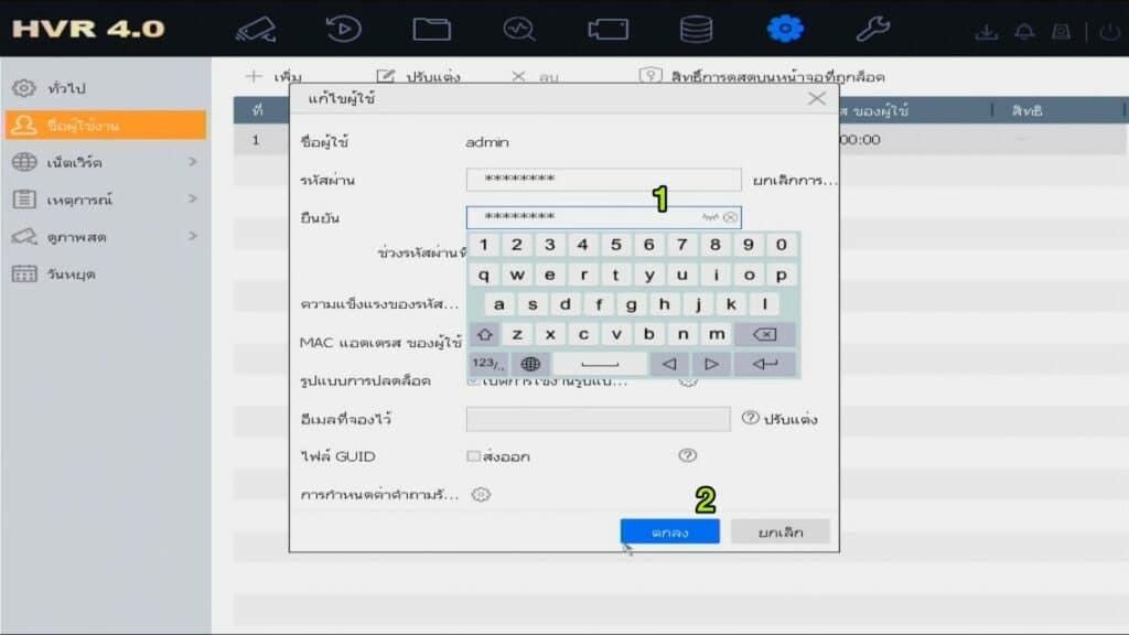เปลี่ยนหรัสผ่าน-hikvision3-1024x576